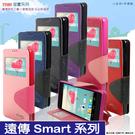 ※【福利品】皇家系列 遠傳 Smart S503 視窗側掀皮套/保護套/磁吸保護殼/手機套/手機殼/皮套