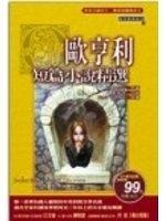 二手書博民逛書店《歐亨利短篇小說精選-看名著學英文10》 R2Y ISBN:9868017173