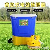 噴霧器 電動施肥器播種機充電撒化肥機肥料機追肥器魚塘投餌料機撒肥機器 JD 晶彩生活