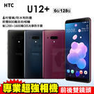 HTC U12+ / U12 PLUS 128G 贈原廠翻頁皮套+滿版玻璃貼 智慧型手機 24期0利率 免運費