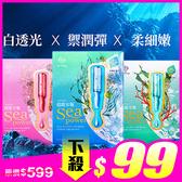 我的心機 超能安瓶面膜(4入/盒) (多款可選) ◆86小舖 ◆