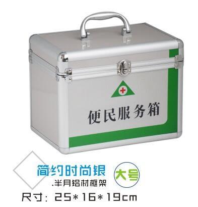 富祥 鋁合金農行便民箱便民服務箱收納箱醫療藥-炫彩店(M6012-大號)