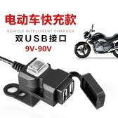 電動車車載充電器防水9v-90v改裝摩托車雙usb快充手機充電器通用 錢夫人小鋪