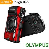 OLYMPUS Tough TG-5 定義強悍防水機*(中文平輸)-送64G電池相機包桌型腳架讀卡機清潔組保護貼