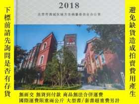 二手書博民逛書店罕見北京西城年鑑2018Y227550 西城 中華書局 出版20