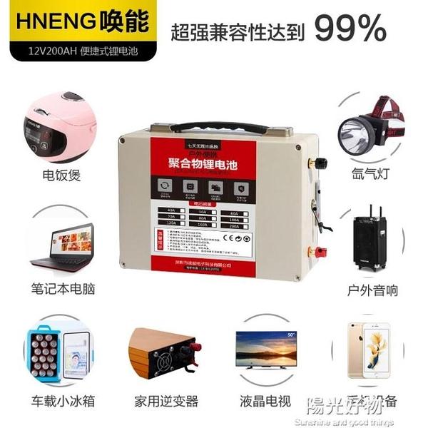 大容量鋰電池喚能12V200AH大容量聚合物鋰電池/蓄電池氙氣燈逆變器房車太陽能 NMS陽光好物