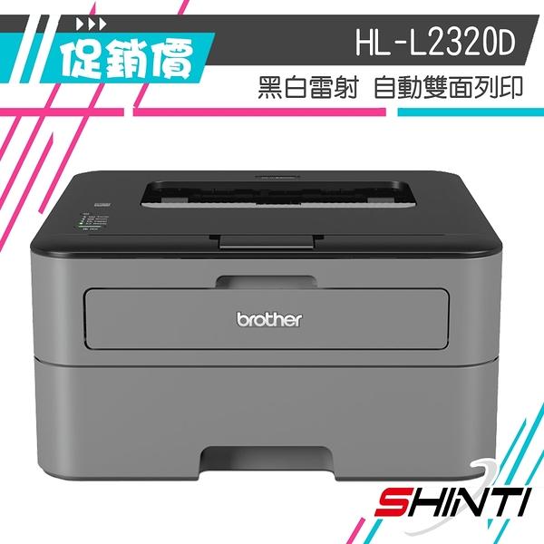 【限量促銷】Brother HL-L2320D 高速黑白雷射自動雙面印表機 無法參加原廠活動