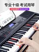 美科電子琴成人兒童幼師專用初學者入門61鋼琴鍵家用成年專業琴88  (pink Q時尚女裝)