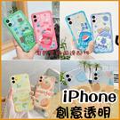 可愛透明殼|蘋果 iPhone 11 12 Pro max i7 i8 Plus XR XSmax SE2 夏天汽水造型殼 手機殼 四角加厚防護