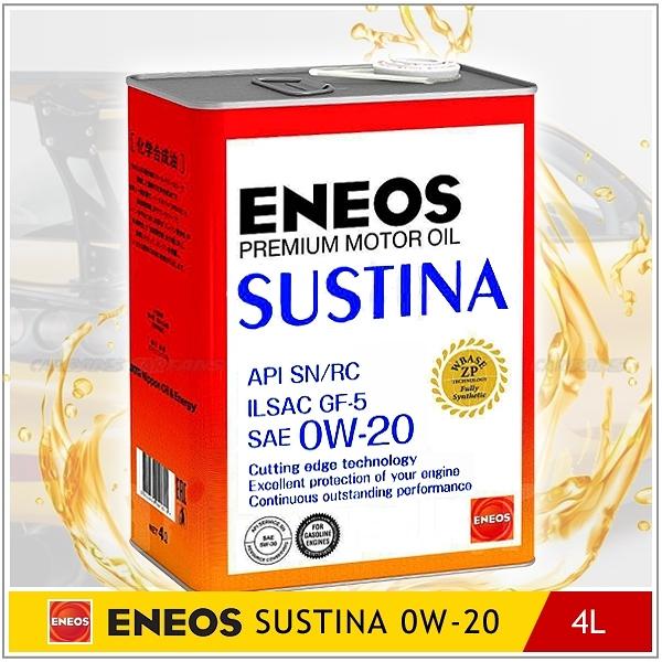 【愛車族購物網】新日本石油 ENEOS SUSTINA 0W-20 全合成機油-│4L鐵罐