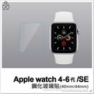 Apple Watch 鋼化玻璃貼 4 5 6 代 40 44mm 保護貼 蘋果手錶 保護膜 螢幕貼