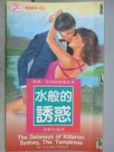【書寶二手書T5/言情小說_MKU】水般的誘惑_費琳普莉絲頓