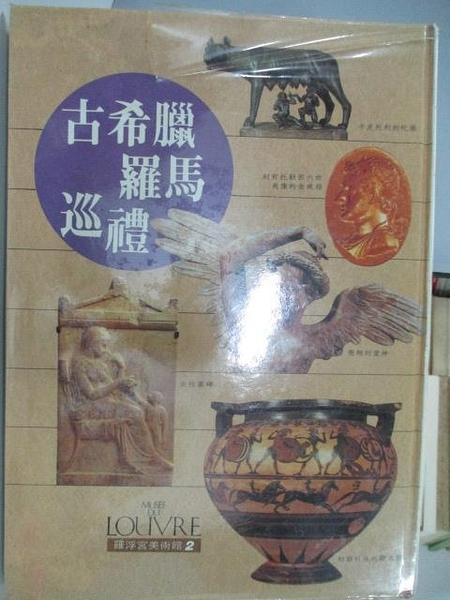 【書寶二手書T4/藝術_DBU】古希臘羅馬巡禮-地中海世界的光輝