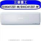 《全省含標準安裝》三菱重工【DXK41Z...