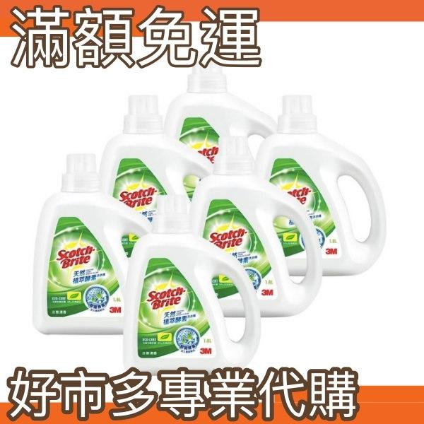 【免運費】【好市多專業代購】 3M 天然植萃酵素洗衣精 1800毫升 X 6入