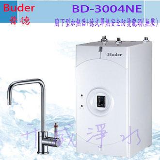 【全省免費基本安裝】普德 Buder BD-3004NE 廚下型加熱器+安全防燙龍頭(無壓))★搭前置四道生飲系統