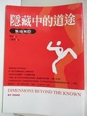 【書寶二手書T3/心靈成長_BEA】隱藏中的道途(無邊無際)_奧修, 刁新哲
