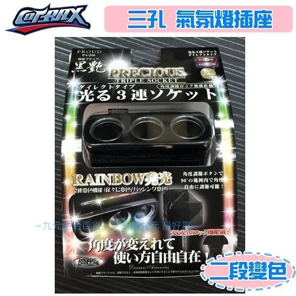 【九元生活百貨】Cotrax 日本Proud三孔直插氣氛燈插座/彩光 點煙器 點菸器