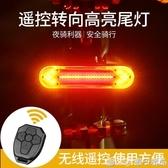 山地自行車轉向尾燈夜間無線遙控警示尾燈充電騎行裝備單燈配件 (橙子精品)