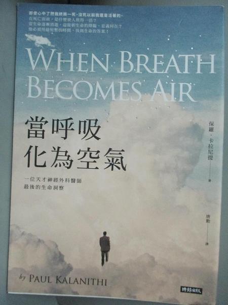 【書寶二手書T1/勵志_HEM】當呼吸化為空氣-一位天才神經外科醫師最後的生命洞察