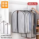 【團購棒棒】耐髒黑邊防潑水衣物防塵套 (L / 15入)