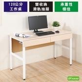 《DFhouse》頂楓120公分電腦辦公桌+2抽屜-胡桃木色白楓木色