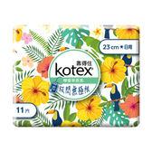 《靠得住》檸檬草香氛日薄衛生棉23cm(11片)/包 ◆86小舖 ◆