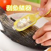 刮魚鱗器 魚鱗刨(一組2入)-快速省力好收納帶蓋魚鱗刮(顏色隨機出貨)73pp483[時尚巴黎]