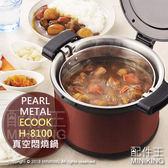 【配件王】現貨 日本 PEARL METAL 真空 悶燒鍋 ECOOK H-8100 67度 6小時保溫 3.2L
