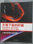 【書寶二手書T2/科學_ZAM】天塌下來的時候_關雪瑩 編選_簡體
