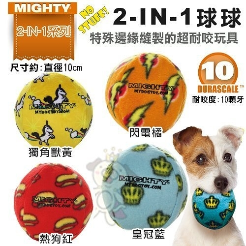 *WANG*美國Mighty-2-IN-1球球 4種顏色可選 可浮水可機洗超耐咬 狗玩具