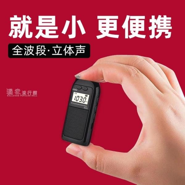 收音機收音機多功能可充電播放器小型迷你便攜式袖珍全波段老年半導體 快速出貨