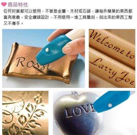 【JAR嚴選】DIY神奇刻字筆 雕刻筆