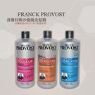 法國 沙龍級 洗髮精 FRANCK PROVOST 專業沙龍級洗髮精