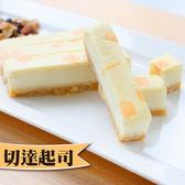 【香榭大道】切達起司乳酪條組