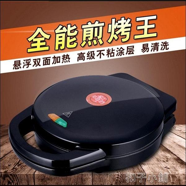 蛋糕機愛寧電餅鐺AN618D家用不黏鍋雙面懸浮煎烤機蛋糕機煎餅鍋特價免運 【全館免運】