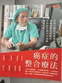 【書寶二手書T1/醫療_HRX】癌症的整合療法-許達夫醫師從罹癌到痊癒的雞尾酒療法_許達夫