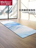 米樂兒新品1mm天然橡膠瑜伽墊專業便攜折疊防滑鋪巾運動薄瑜珈毯