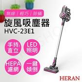 【南紡購物中心】特賣【禾聯HERAN】無線手持旋風吸塵器 HVC-23E1