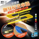 普特車旅精品【CW0335】2入側身防撞反光貼 車門側身碳纖維貼 創意滴膠車