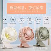 USB風扇可充電學生宿舍寢室床上辦公室台式夾扇便攜式隨身迷你小·Ifashion