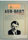 希特勒 我的奮鬥(傳記叢刊12)