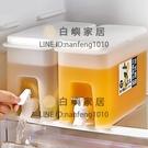 冰箱冷水壺帶龍頭家用茶壺果汁罐檸檬水瓶涼水壺冷水桶瓶帶水龍頭【白嶼家居】