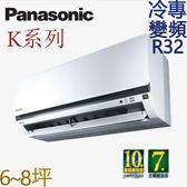 Panasonic 國際 K 標準系列 變頻冷專 CS-K50BA2/CU-K50BCA2