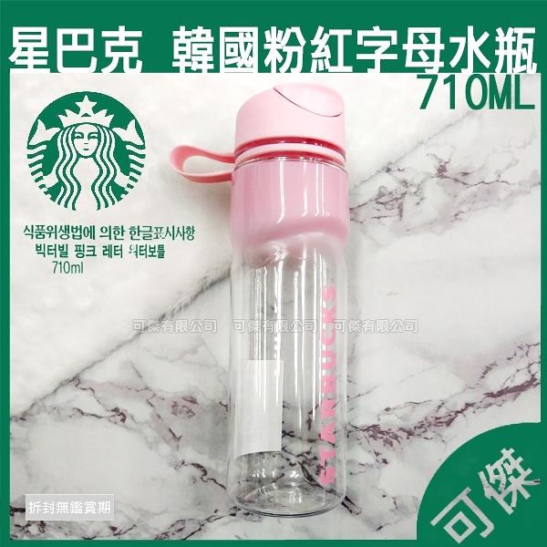 星巴克 Starbucks 2018韓國 VICTORVILE 粉紅字母水瓶 710ML 保證正品 周年慶優惠 可傑