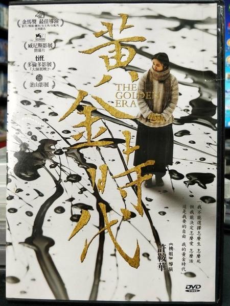 挖寶二手片-P75-029-正版DVD-華語【黃金時代】-湯唯 馮紹峰 郝蕾 王志文(直購價)