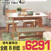 餐桌椅組 桌椅 餐桌椅【Y0571】Peachy 2~4人可伸縮餐桌椅四件組(兩色) 完美主義