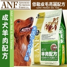 四個工作天出貨除了缺貨》美國愛恩富ANF特級《成犬羊肉》釀米小顆粒6公斤