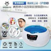 【全館折扣】 專業 超音波清洗機 HANLIN05SP890 高效率 超音波 眼鏡清洗機 飾品清洗 奶嘴 噴油嘴清洗