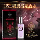 情趣香水 情趣用品 12星魂費洛蒙香水-天蝎普爾德『滿千88折』